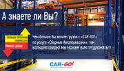 Транспортная компания «Car-Go»,  перевозка и /доставка груза по России.