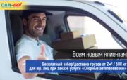 Транспортная компания «Car-Go»
