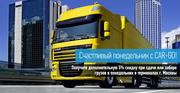Транспортная компания «Car-Go»,  перевозка и доставка груза по РФ.