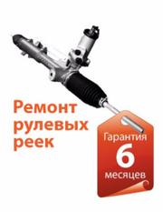 Ремонт рулевых реек в Новосибирске