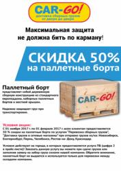 Транспортная компания car-go!