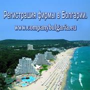 Регистрация фирмы в Болгарии Открытие компании в Болгарии .