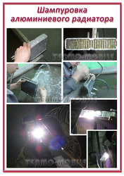 Шампуровка (внутренняя прочистка) радиаторов охлаждения ДВС