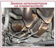 Ремонт выхлопной системы на любые автомобили