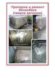 Бензобаки - ремонт,  сварка аргоном,  напыление металлом,  пропарка.