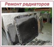 Радиаторов - ремонт и/или изготовление любой сложности