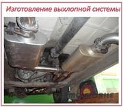 Глушитель-ремонт,  установка,  изготовление по образцу. Тюнинг  выхлопа