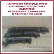 Замена пластикового бачка на радиатор охлаждения ДВС.