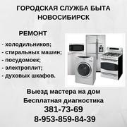 Ремонт холодильников,  стиральных и посудомоечных машин,  электроплит в Новосибирске