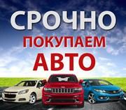 Выкупаем авто в любом состоянии. По Новосибирску и НСО