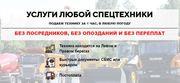 Услуги любой спецтехники в Новосибирске