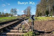Продать жд пути,  жд запчасти,  стрелочный перевод Новосибирск