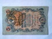ГКБ 5 рублей