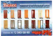 Межкомнатные,  Входные двери,  по очень низким ценам,  от производителя.
